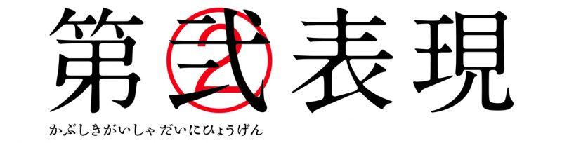 株式会社 第弐表現